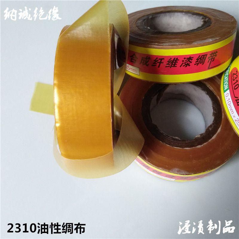2310油性合成纤维漆绸布纳诚绝缘厂家直销电机绝缘绑扎带2310黄蜡绸带
