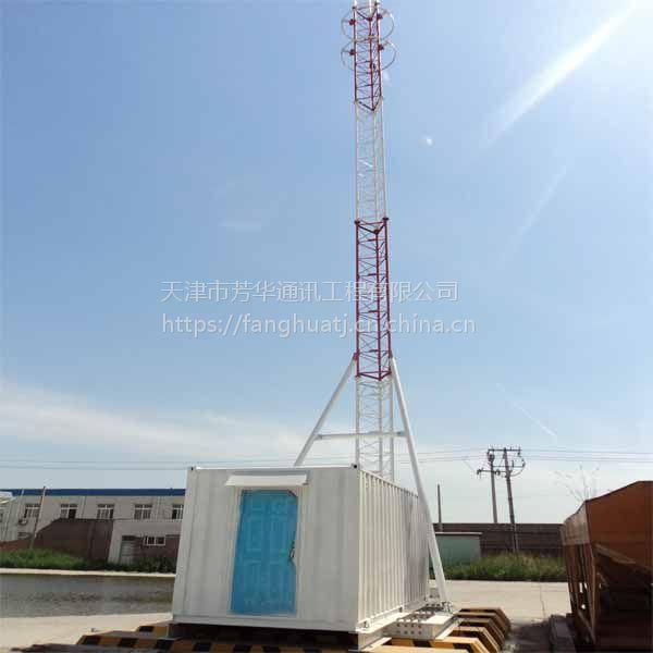天津芳华厂家直销 40米镀锌四脚天线塔集成基站通信塔 一体化基站