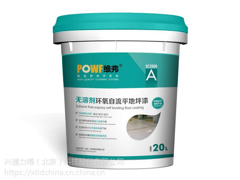 北京环氧地坪漆优点 厂家报价 POWF维弗施工工艺