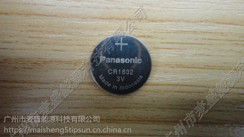原装进口松下panasonic CR1632 一次性锂锰扣式电池 电动玩具 电子产品 汽车遥控器