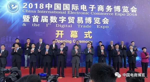2018中国国际电子商务博览会暨首届数字贸易博览会4月11日盛大开幕!