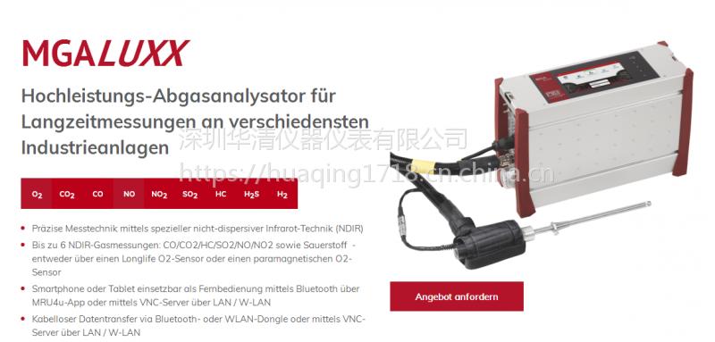 德国MRU烟气在线监测系统 SWG300-1
