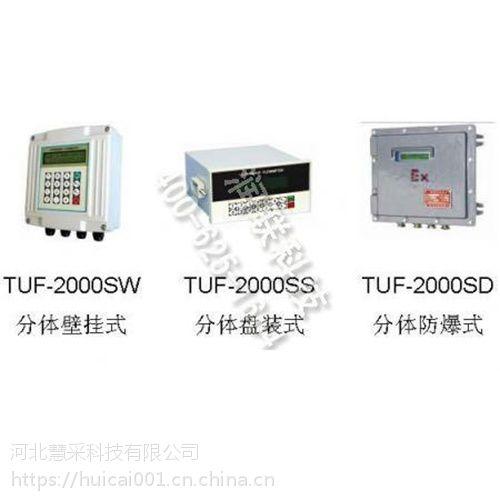 寿光分体壁挂式流量计 TUF-2000SW分体壁挂式流量计哪家专业