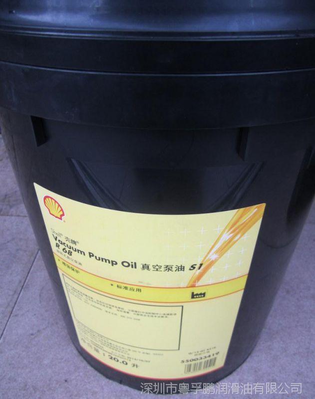 20L壳牌真空泵油68号、Vacuum Pump Oil S1 R 68 价格包邮