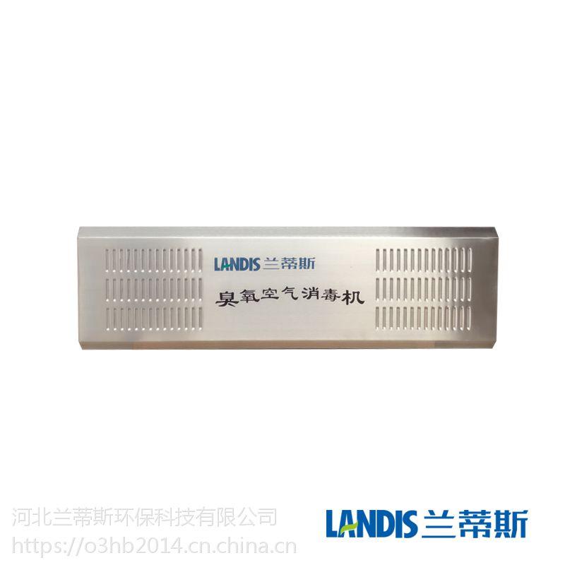 兰蒂斯壁挂式臭氧机 空间杀菌消毒臭氧发生器 空气消毒净化器
