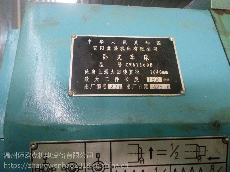 安阳鑫盛1.6米卧式车床型号;CW61160B