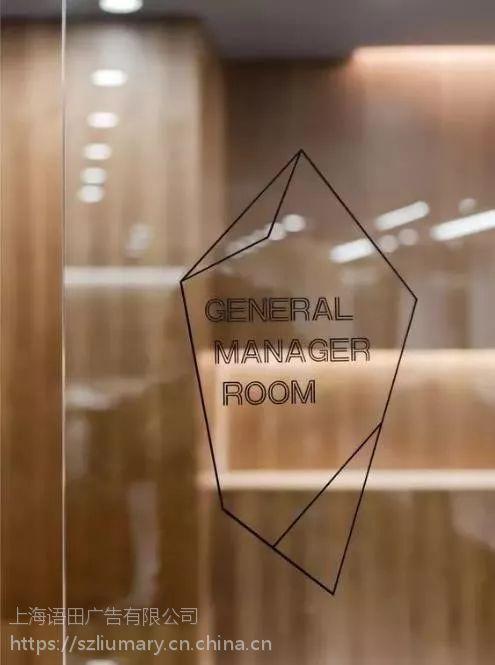 上海办公室玻璃贴膜 图片