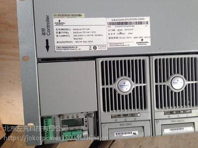 艾默生嵌入式电源NetSure701A41