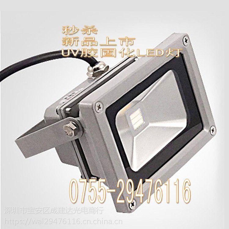 6W UV-LED紫外线固化灯 UV固化灯 395nm轻便式手提式LED灯