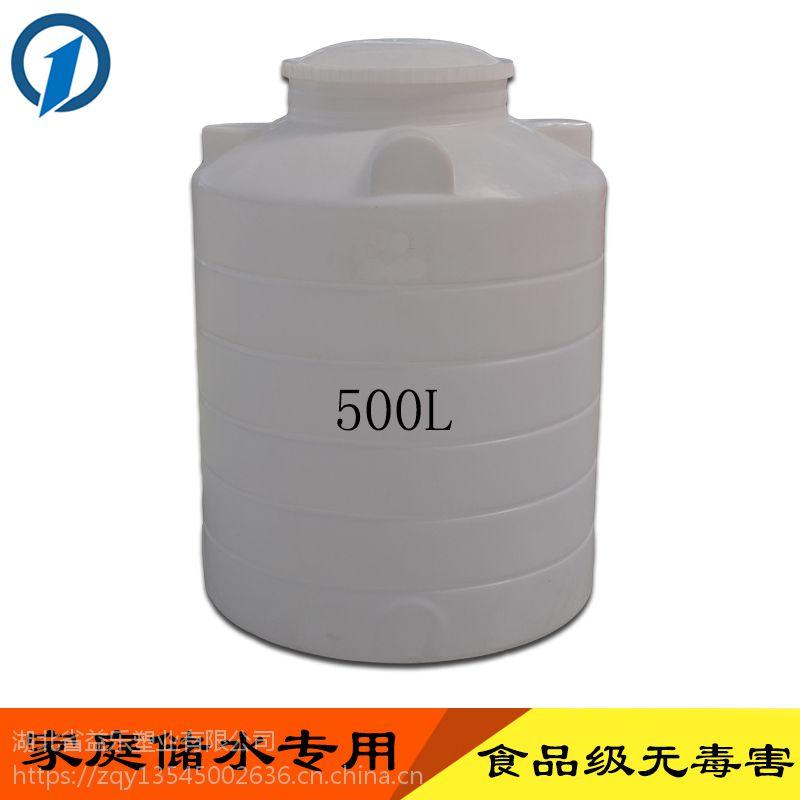 荆州市食品级500L卧式塑料桶圆形储水桶家用大水箱带盖水塔太阳能晒水桶益乐厂家