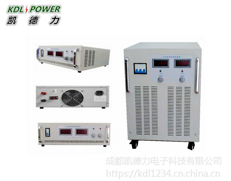 昆明100V800A大功率直流稳压电源价格 成都军工级交直流电源厂家-凯德力KSP100800