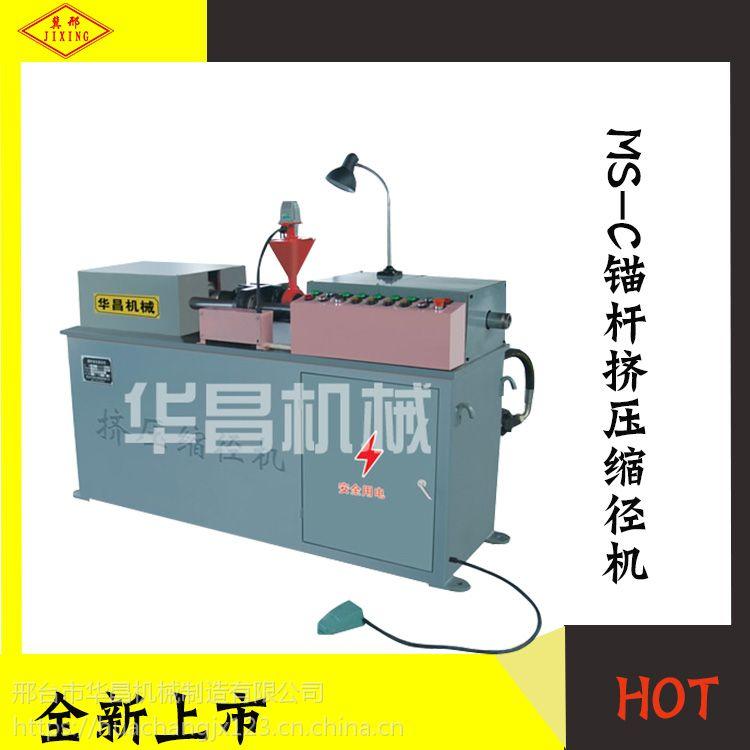 新型加工锚杆设备 全自动压力机 大型缩径机 华昌锚杆挤压缩径机