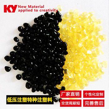 新型传感器封装材料:低温低压注塑成型热熔胶:凯恩新材