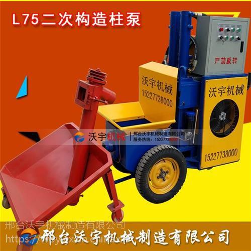二次构造柱泵_沃宇机械_结构柱注浆泵