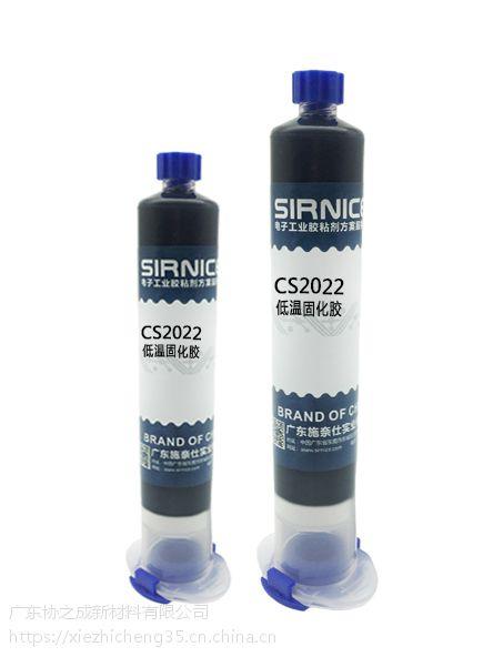 (LED灯条专用胶水)低温固化胶CS2022完美替代乐泰3220