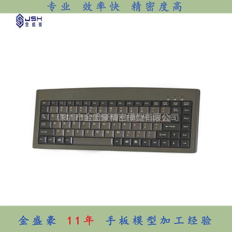 金盛豪abs材质加工数码手板制作快速成型厂家直销