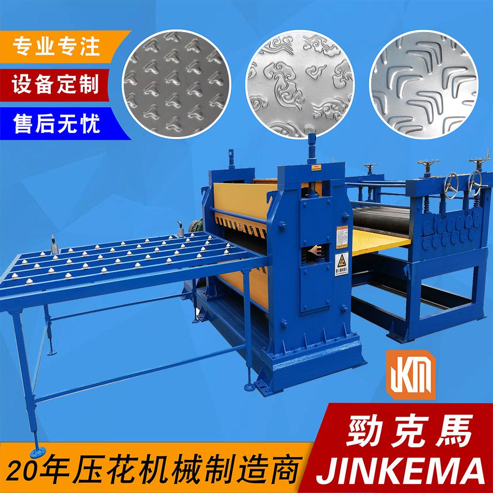 供应劲克马JKM-S型不锈钢花纹板压花机 3mm钢板冷轧成型