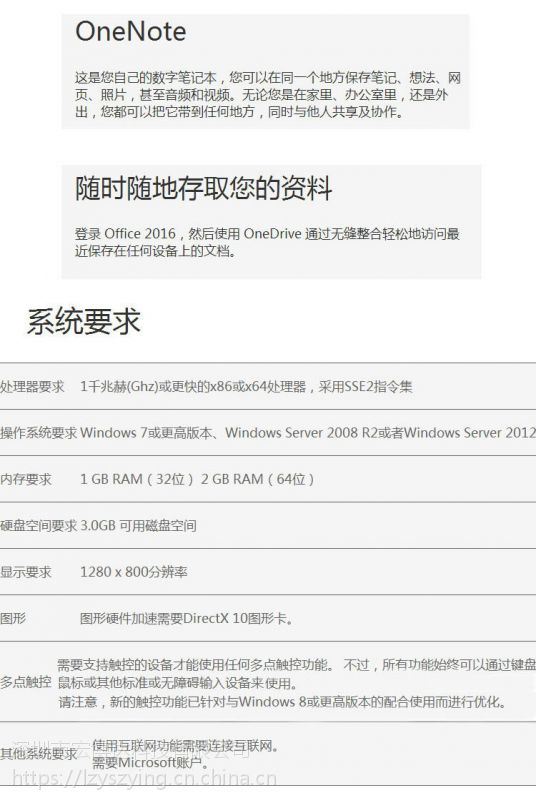 微软 office 2016 标准版 深圳代理商