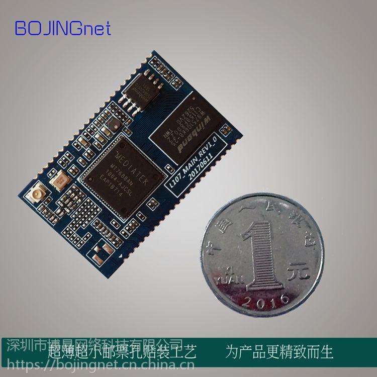 MT7688AN 网关数据透传模块 串口转发模块 wifi远程控制低功耗模块