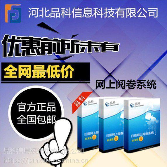 荆州【品科】网上阅卷系统一款专为高、中、小学量身定做的软件系统