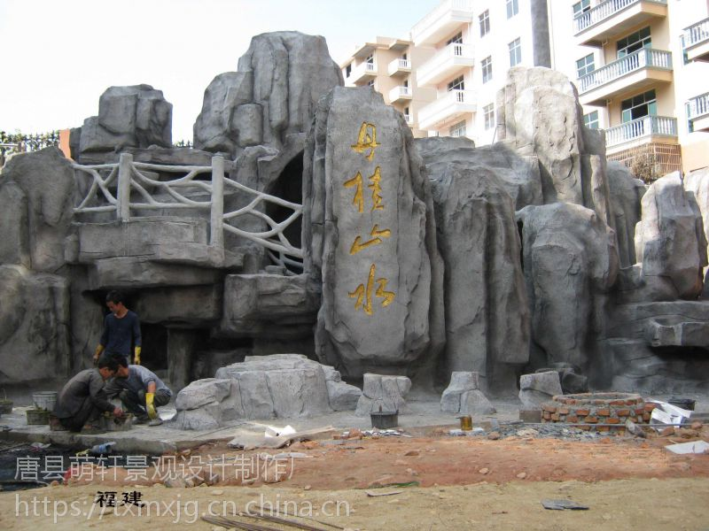塑石假山制作|廊坊塑石假山|萌轩景观
