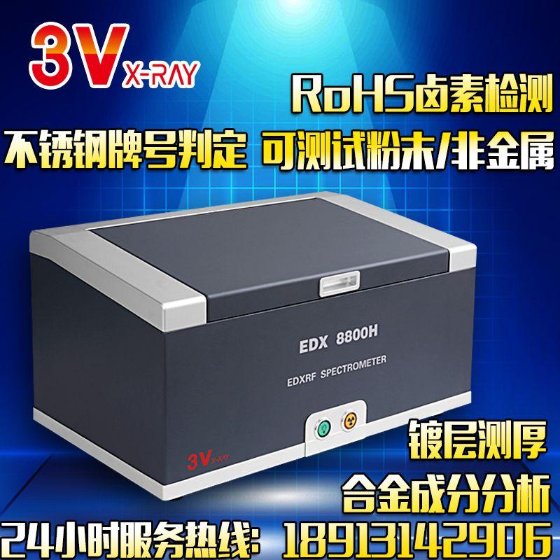 3V不锈钢牌号分析仪 废旧不锈钢分拣设备 金属回收分拣光谱仪