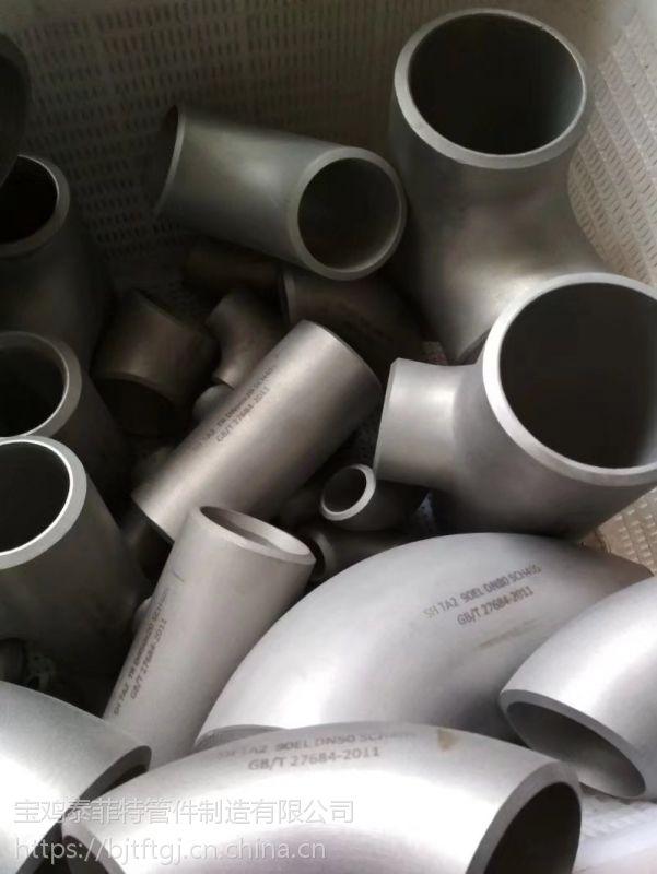钛礼品、钛弯头、钛异径管、法兰、三通等钛管件管道的生产加工销售