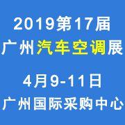2019第17届广州国际汽车空调及冷藏技术展览会