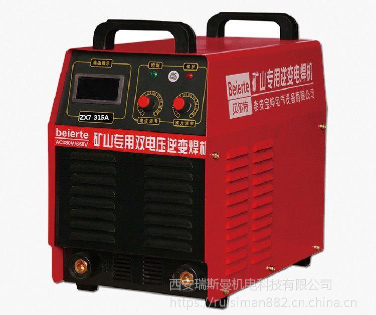 陕西矿用直流电焊机,ZX7-400(380V/660V)直流弧焊机森达焊接