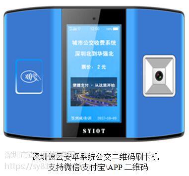 公交二维码支付智能安卓系统公交刷卡机
