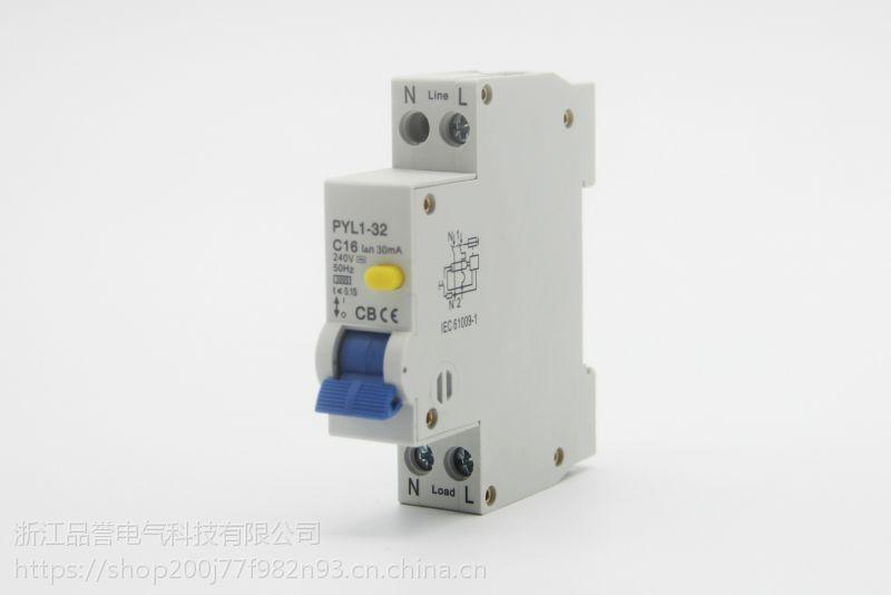 小型漏电断路器10A16A20A25A32A漏电过载短路一体1P一位