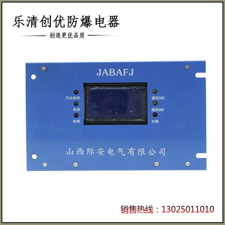 山西际安JABA(SF)风机控制器SXJA风机智能综合保护装置