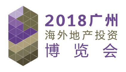 2018广州海外地产投资博览会