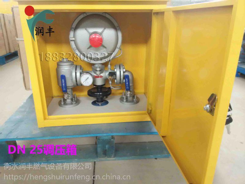 润丰燃气调压器小31燃气减压阀楼栋调压适用安装方便
