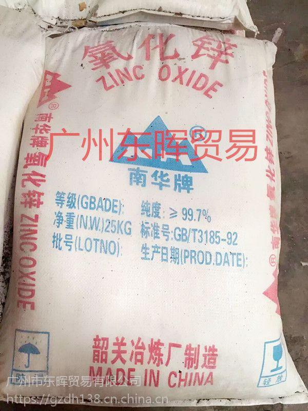 【现货供应】华南牌氧化锌 99.7%氧化锌
