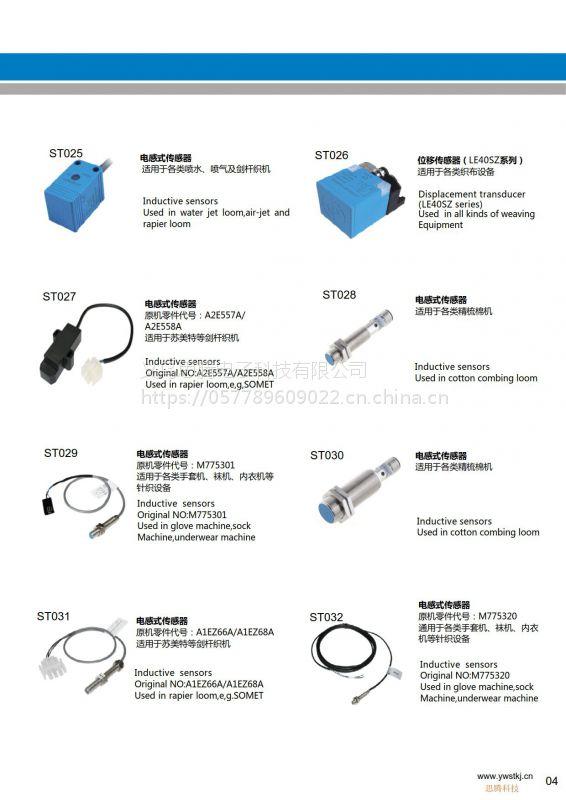 供应精梳棉机电感式传感器-义乌思腾电子科技有限公司