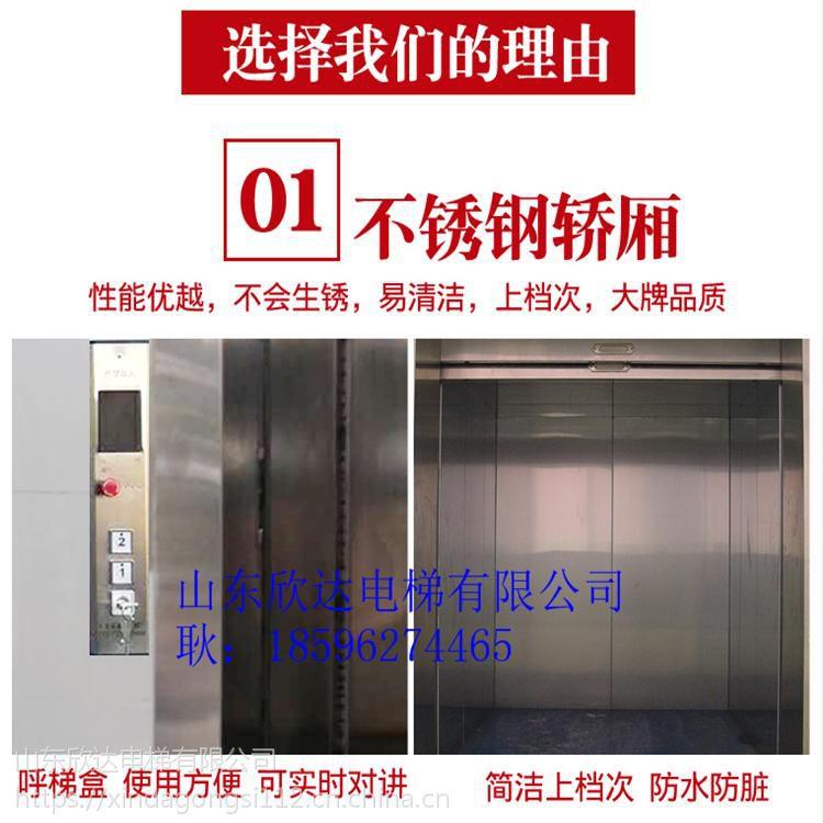 欣达电梯300kg酒店传菜机升降机餐厅曳引传菜电梯货梯饭店传菜电梯家用别墅电梯