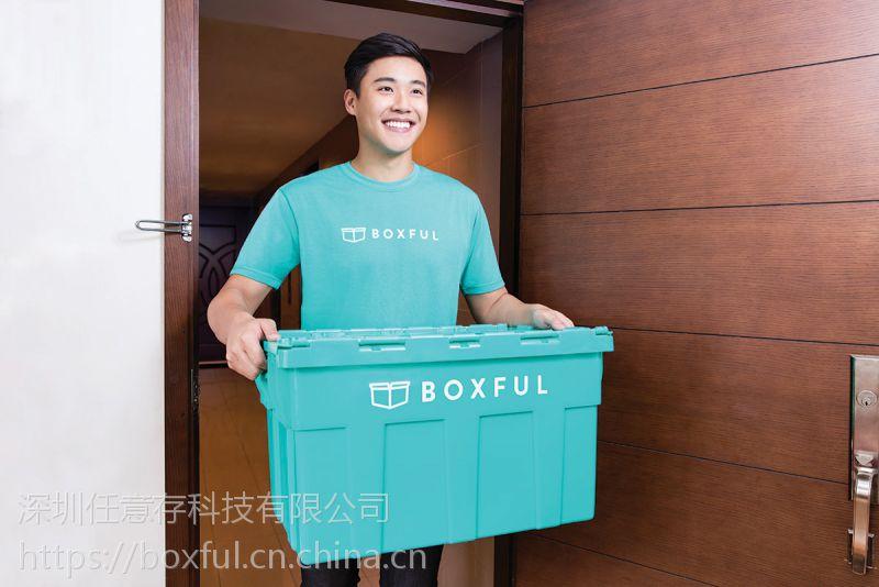 深圳宝师傅Boxful上门存储寄存东西