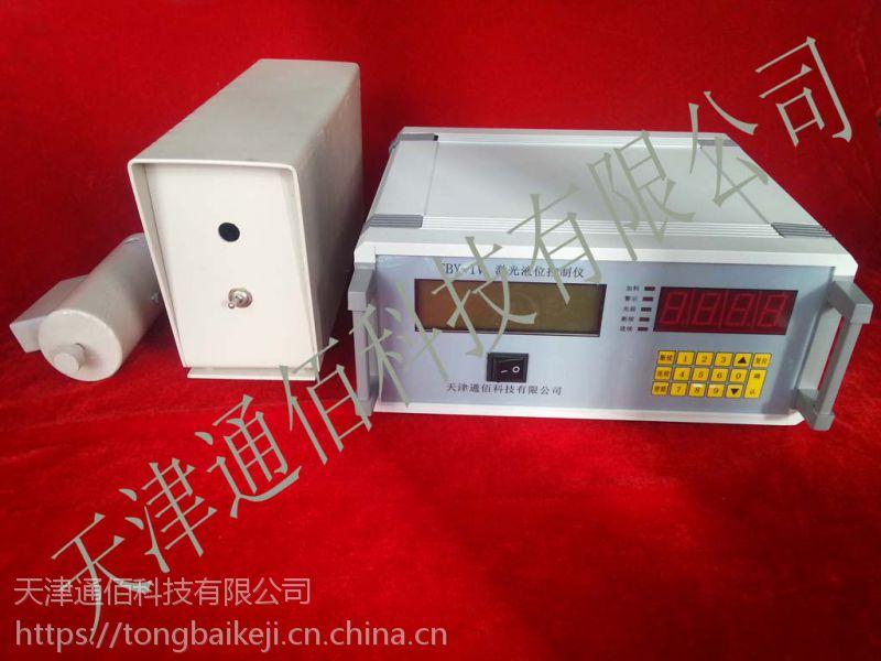 TBY-IV激光液面控制仪、液位控制仪、液位计