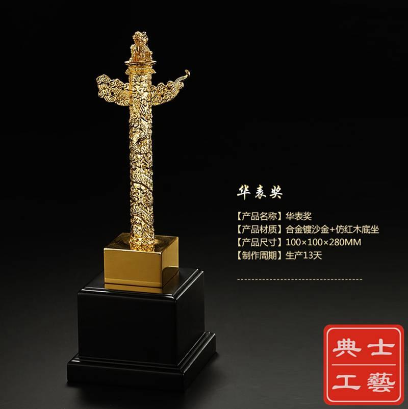 北京市定做鲁班奖奖杯的厂家,合金材质奖杯设计制作,金属材质纪念品生产批发