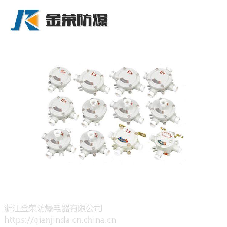 金荣供应 BHD51(AH)-G3/4防爆接线盒直销