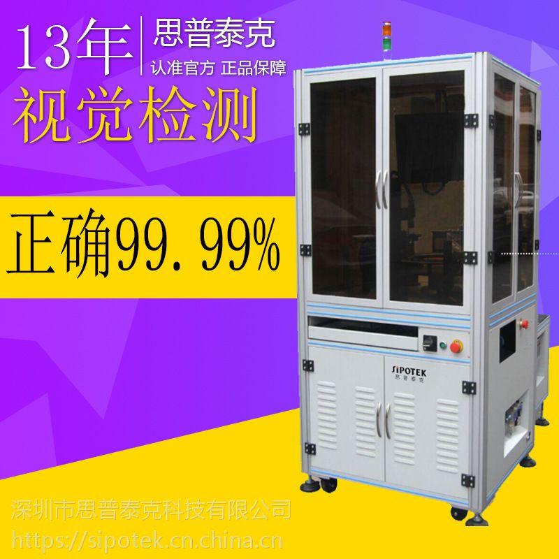 智能ccd工业视觉检测设备仪器公司厂商外观尺寸缺陷划伤检测