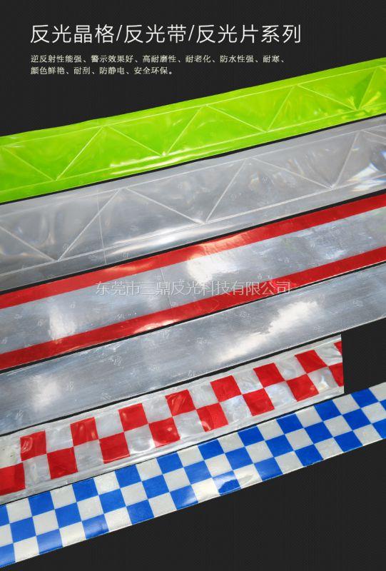 台湾专卖电镀银印刷红色高光反光带 3M美莱反光片印刷贴合加工 欧盟环保