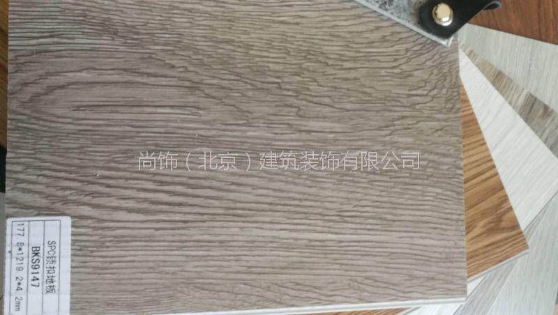 库存现货供应鑫诺spc锁扣石塑地板免胶办公室家装片材