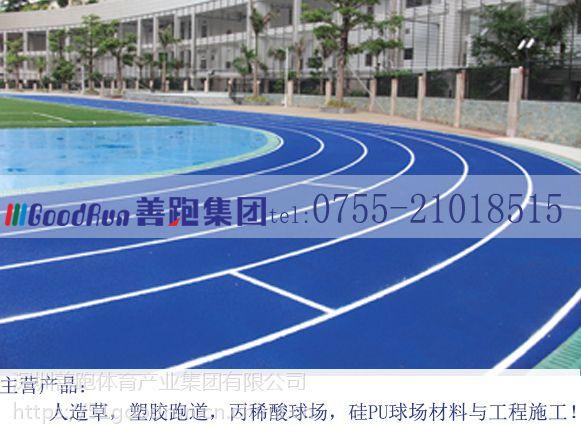 塑胶跑道翻新_善跑体育专业硅PU篮球场跑道施工厂家
