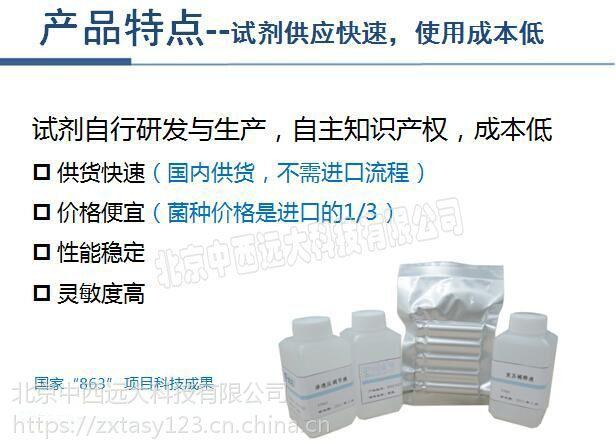中西(ZY特价)发光细菌冻干粉试剂/青海弧菌/海水细菌/明亮发光杆菌 200次 库号:M16256