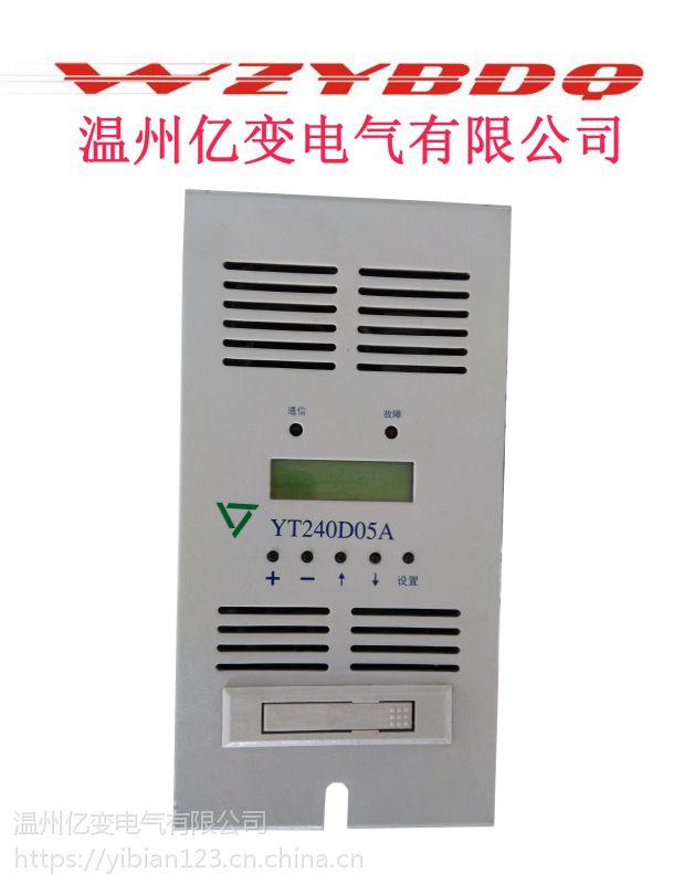 220V高频电源模块YT240D05直流充电器YT240D05
