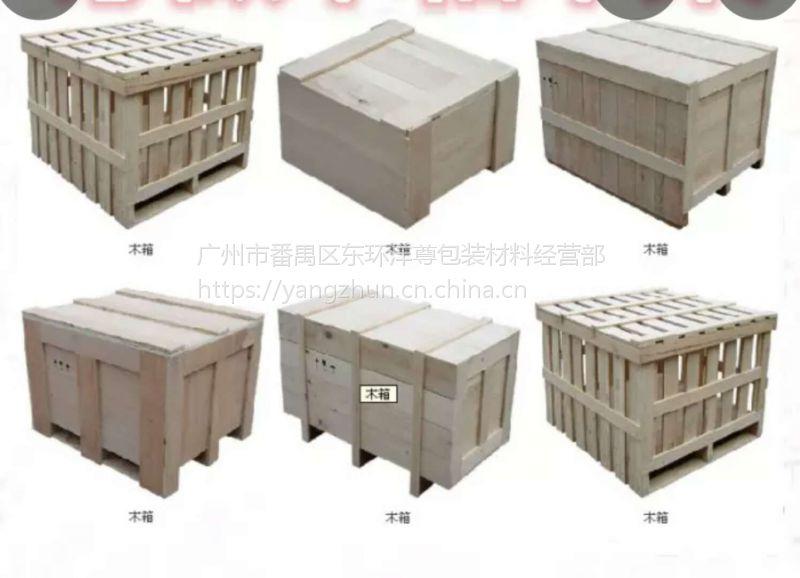 番禺石基定做出口木箱木架上门订做电话18024080498