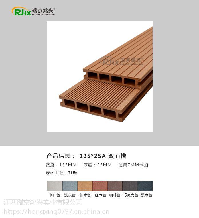 瑞京鸿兴木塑地板,户外地板,户外栏杆,木塑户外地板,户外花箱,户外护栏