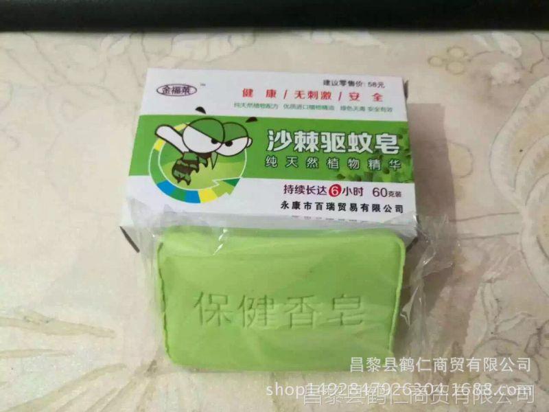沙棘驱蚊皂沙棘皂托玛琳香皂参会小礼品热卖礼品1-5元 会销礼品